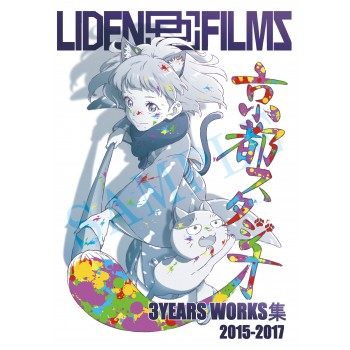LIDENFILMS 京都スタジオ 3YEARS WORKS集