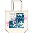 「うどんの国の金色毛鞠」描き下ろしトートバッグ